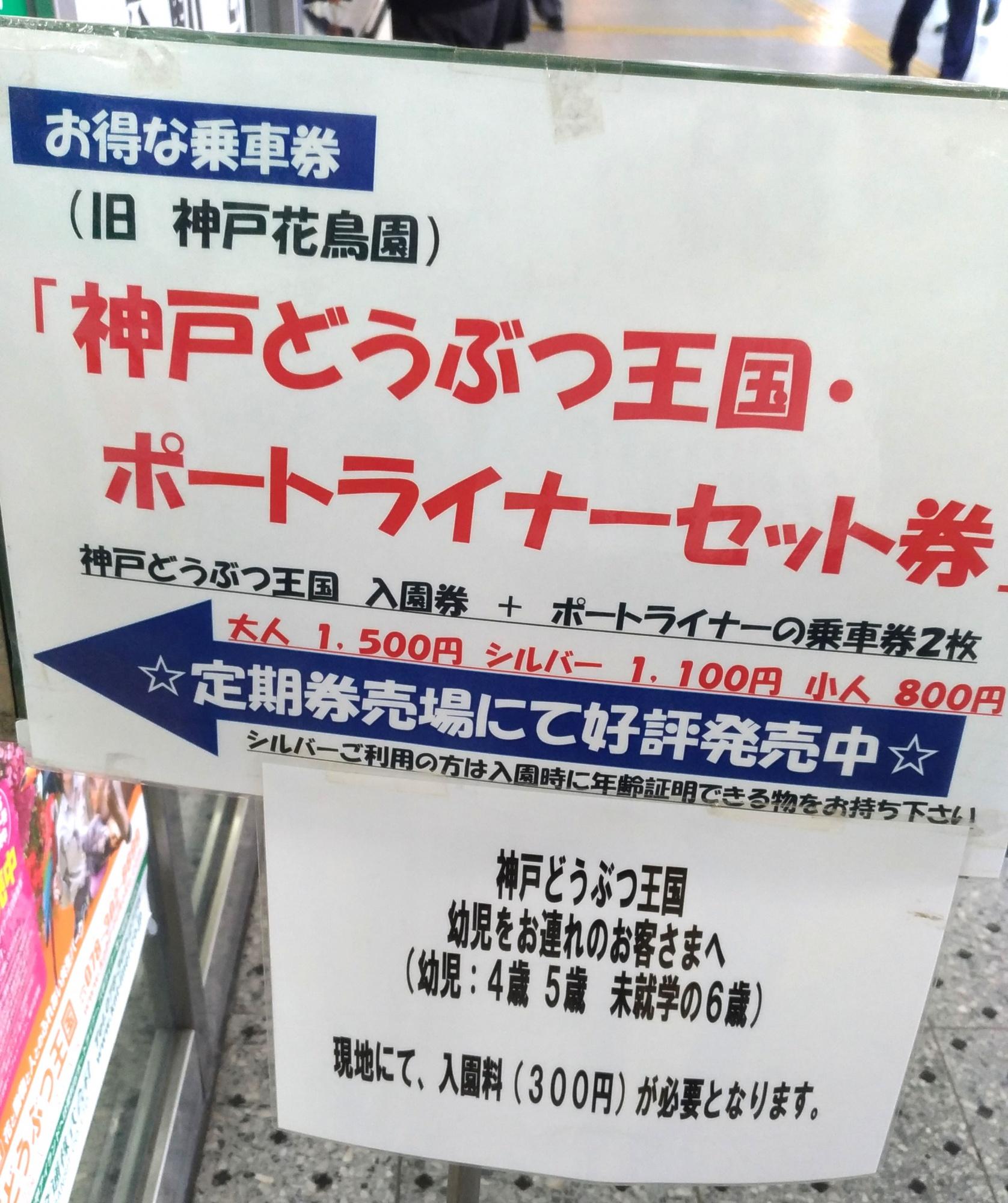 神戸どうぶつ王国・ポートライナーセット券