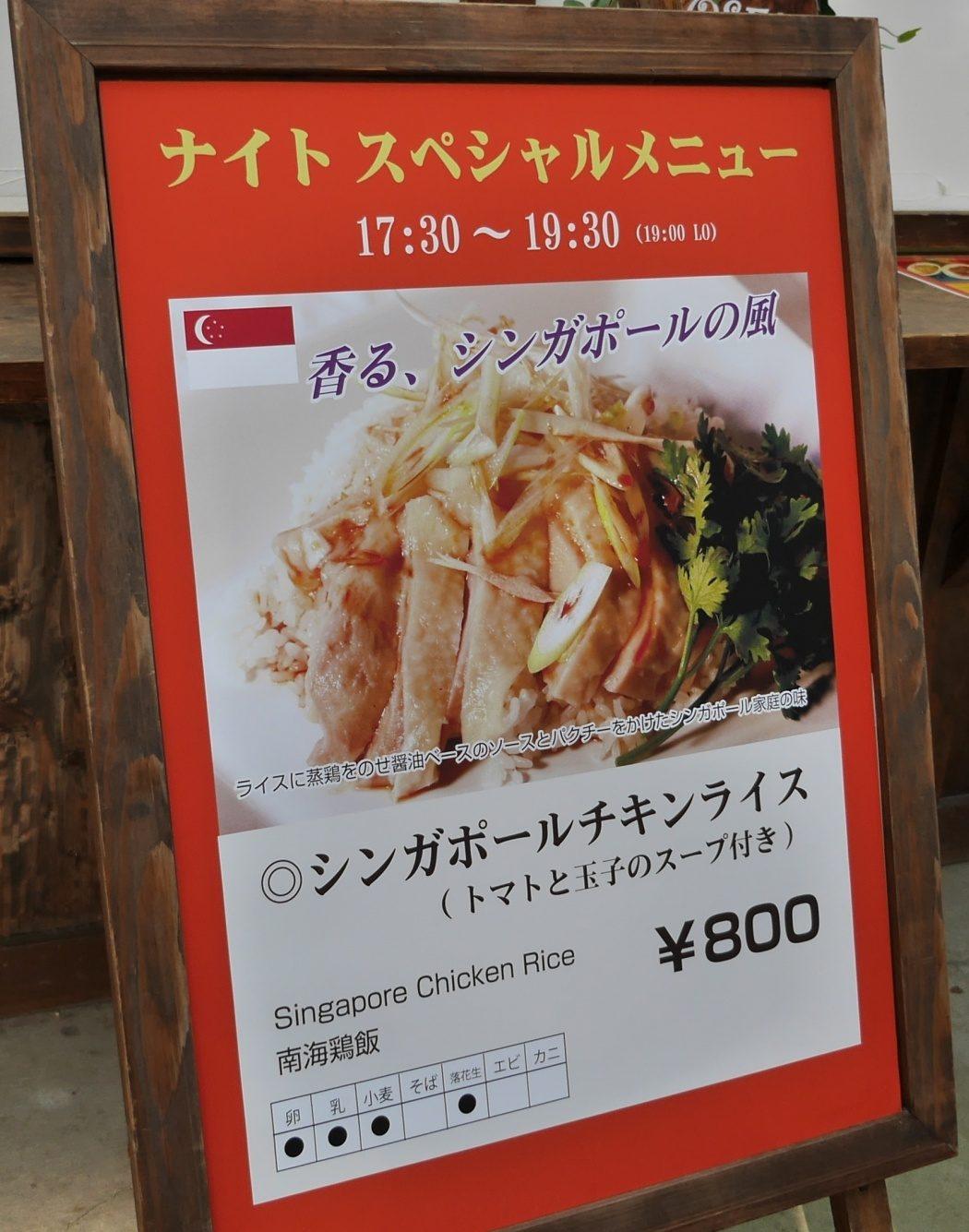 シンガポールチキンライス800円