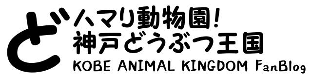 どハマり動物園!神戸どうぶつ王国