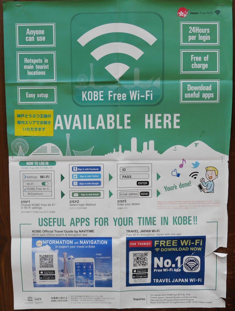 KOBE Free Wi-Fi が屋内で使えます