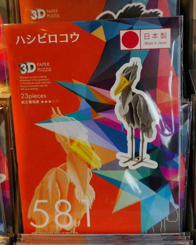 3Dペーパーパズル